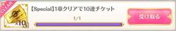 10連チケット