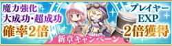 新章キャンペーン